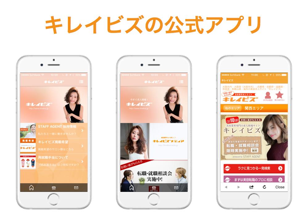 kireibiz-app