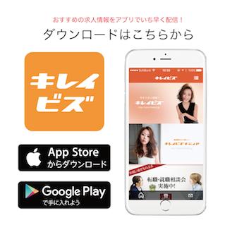 キレイビズアプリ